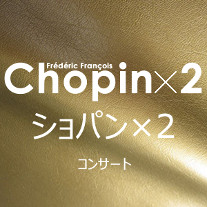 event chopin2